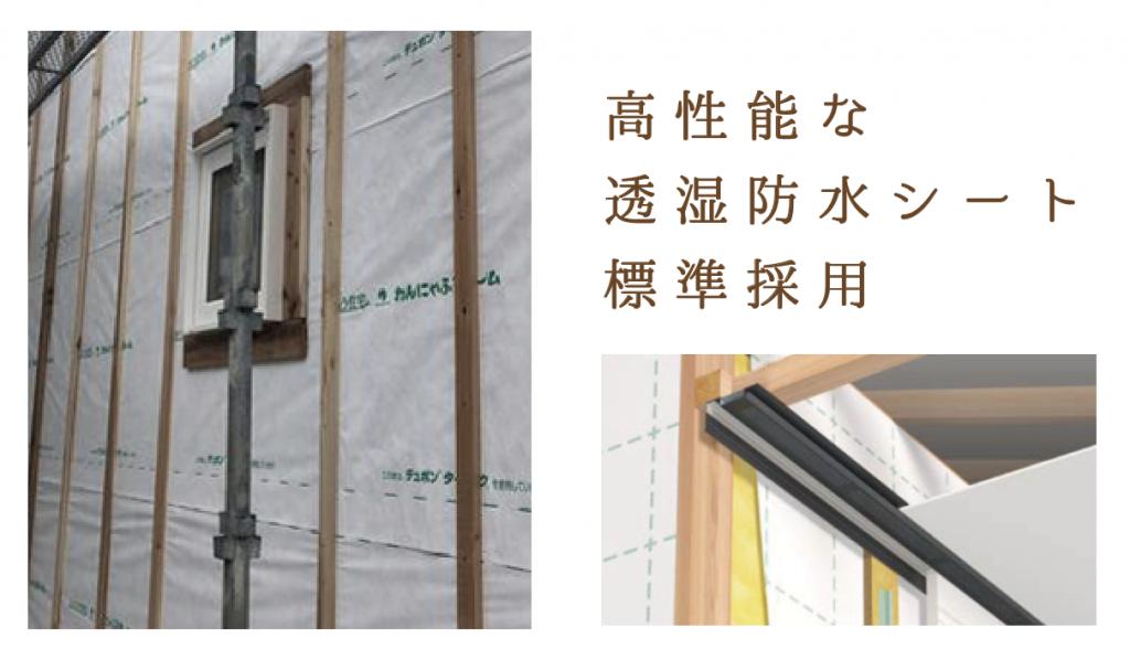 高性能な透湿防水シート標準採用